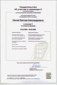 sertifikat-Rheinzink монтаж кровли