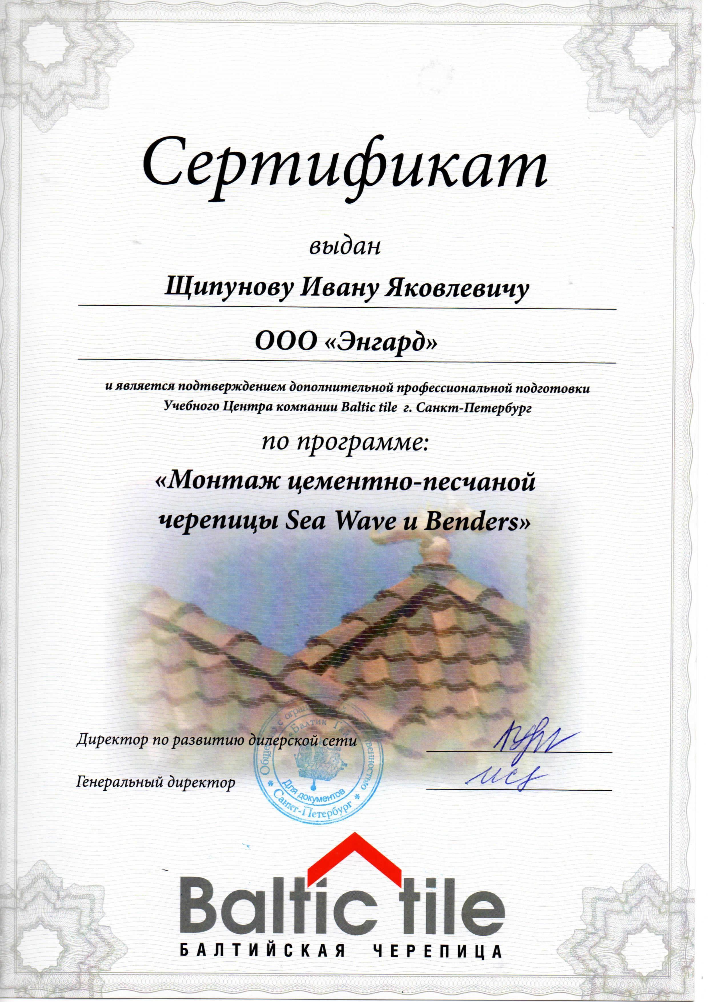 Сертификат Baltic Tile